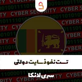 تست نفوذ سایت دولتی سریلانکا