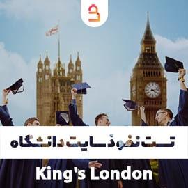 تست نفوذ سایت دانشگاه کینگز لندن