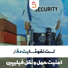 تست نفوذ سایت دفتر امنیت حمل و نقل فیلیپین