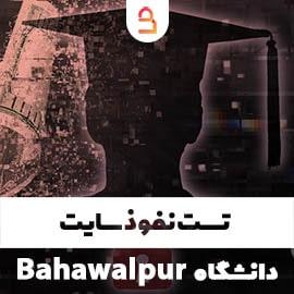تست نفوذ دانشگاه Bahawalpur