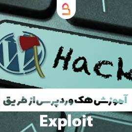آموزش هک وردپرس از طریق exploit