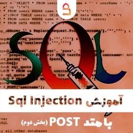 sql injection با متد POST بخش دوم