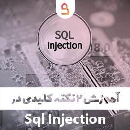 آموزش 2 نکته کلیدی در Sql injection