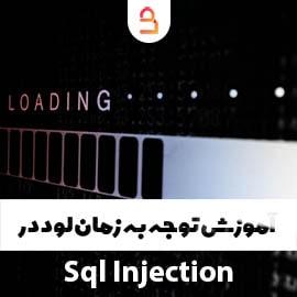 آموزش توجه به زمان لود در sql injection
