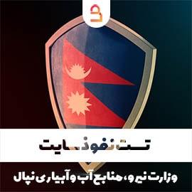 تست نفوذ سایت وزارت نیرو نپال