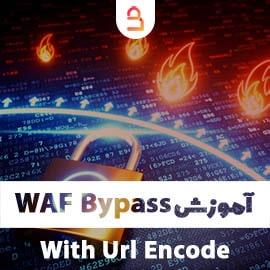 آموزش WAF Bypass With Url Encode
