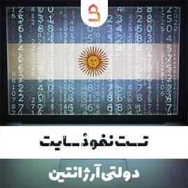 تست نفوذ سایت دولتی آرژانتین