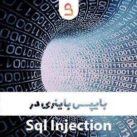 بایپس باینری در sql injection