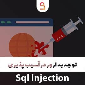 توجه به ارور در آسیبپذیری sql injection