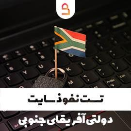 تست نفوذ سایت دولتی آفریقای جنوبی