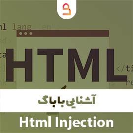 آشنایی با باگ Html Injection