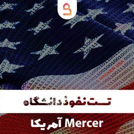 تست نفوذ دانشگاه mercer امریکا