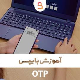 آموزش بایپس OPT