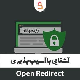 آشنایی با آسیبپذیری Open Redirect
