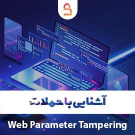 آشنایی با Web-Parameter-Tampering