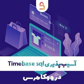 آسیبپذیری Timebase sql در ووکامرس