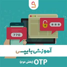 آموزش بایپس OTP ( بخش دوم)