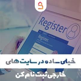 خیلی ساده در سایتهای خارجی ثبتنام کن