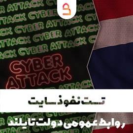 تست نفوذ سایت روابط عمومی دولت تایلند