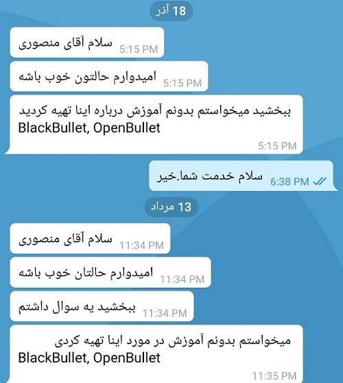فعالیت در تلگرام