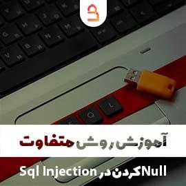 روش متفاوت Null کردن در Sql Injection